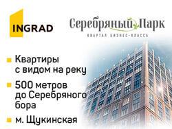 ЖК «Серебряный парк» в CЗАО Ипотека 6%. Охрана 24/7.